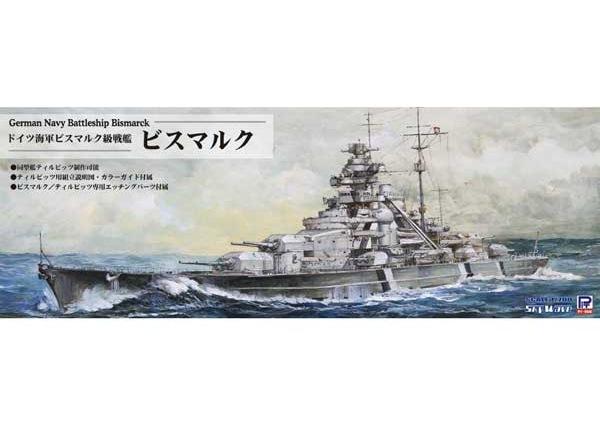 【新製品】W192)ドイツ海軍 ビスマルク級戦艦 ビスマルク