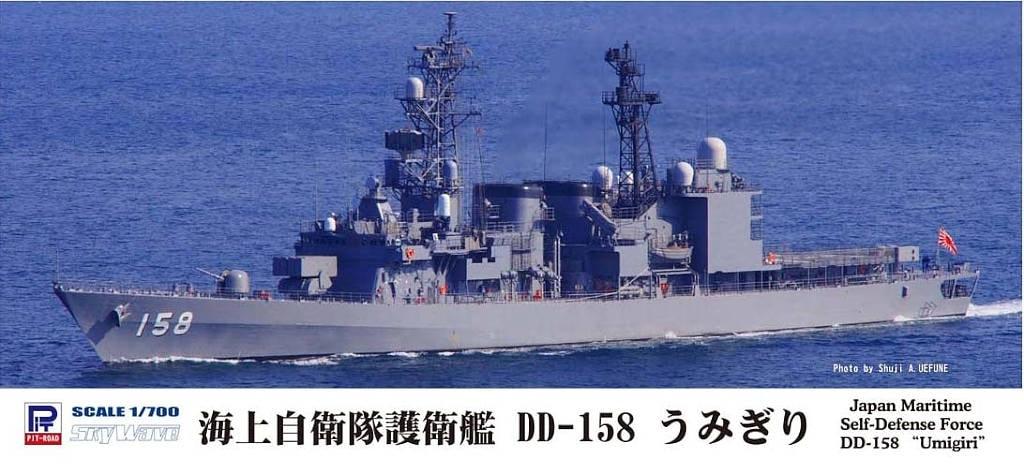 【※任意】J76)海上自衛隊護衛艦 DD-158 うみぎり