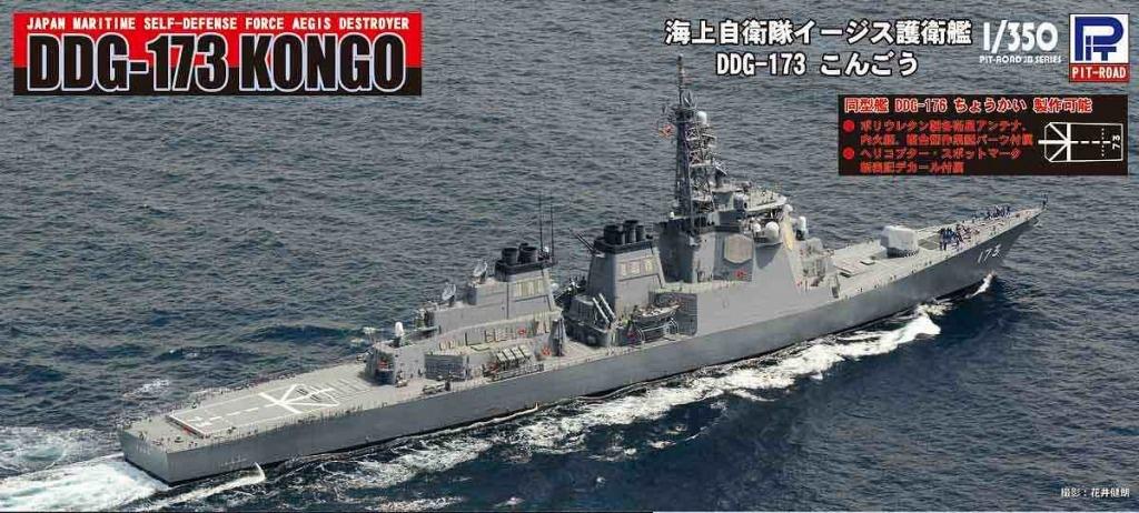 【新製品】JB28)海上自衛隊 イージス護衛艦 DDG-173 こんごう