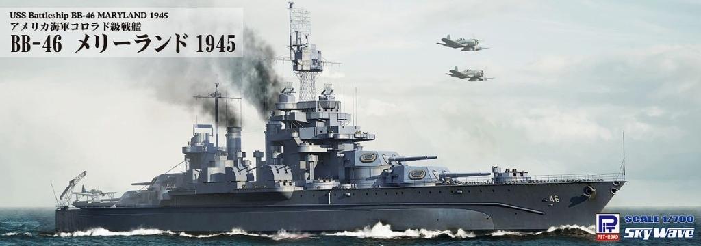 【新製品】W199)コロラド級戦艦 BB-46 メリーランド 1945