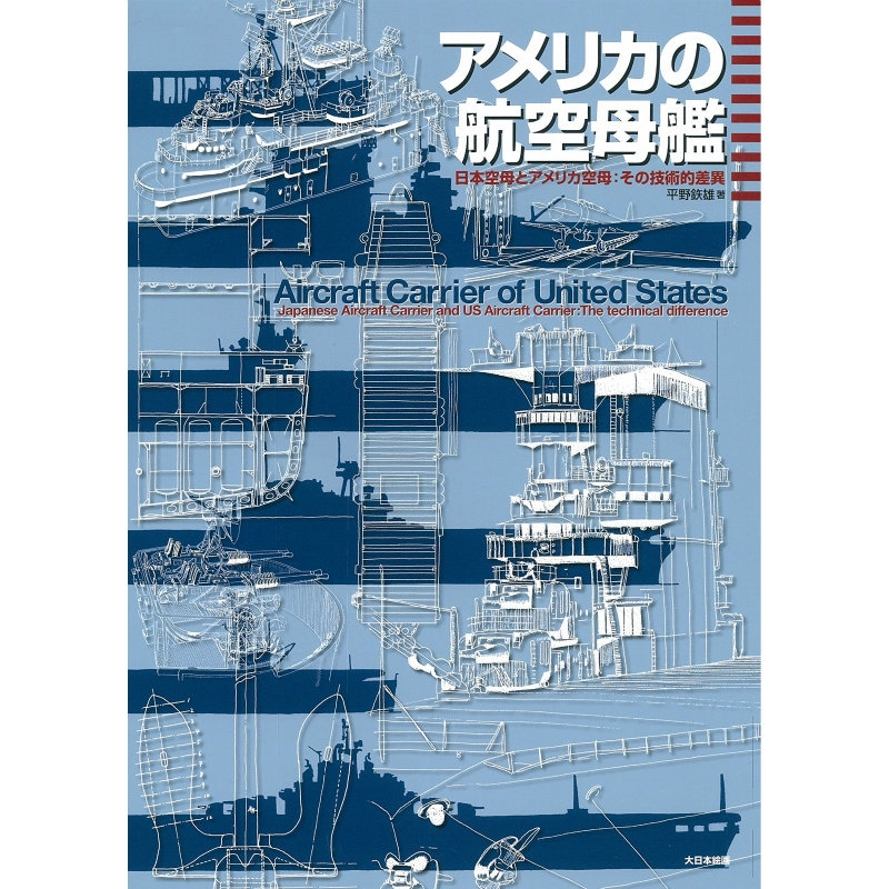 【新製品】アメリカの航空母艦 日本空母とアメリカ空母 その技術的差異