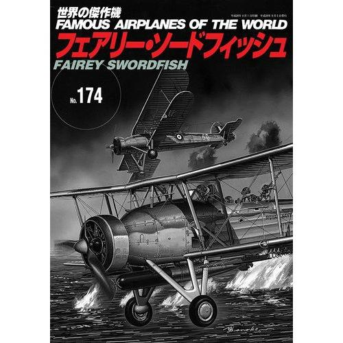 【新製品】世界の傑作機 174)フェアリー ソードフィッシュ
