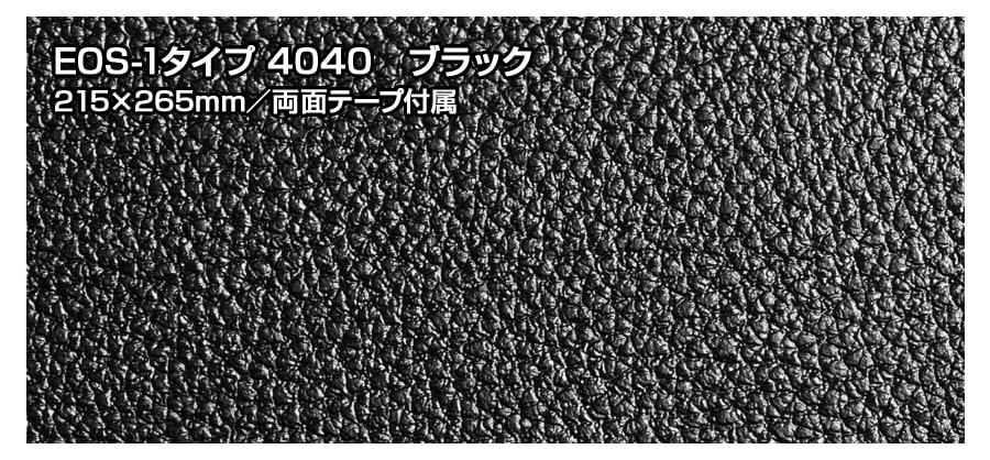 EOS-1タイプ標準タイプ