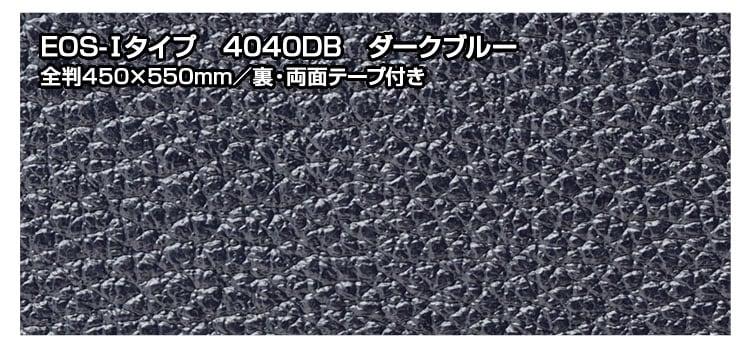 4040DB キヤノン EOS-1タイプ ダークブルー