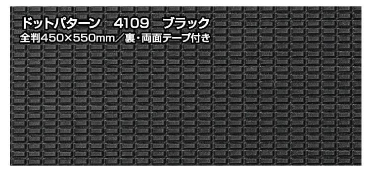 4109 ドットパターンタイプ