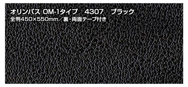 オリンパス OM-1タイプ 4307