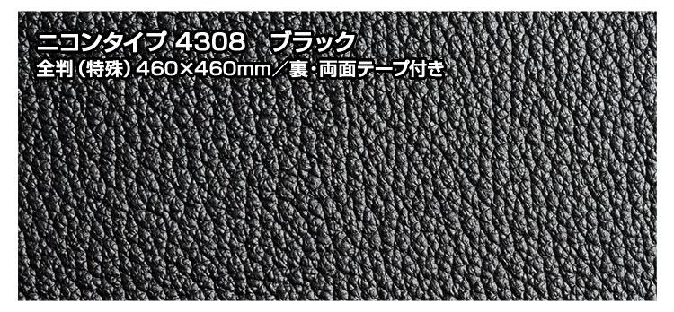 4308ニコンタイプ全判サイズ