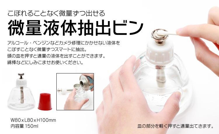 微量液体抽出ビン