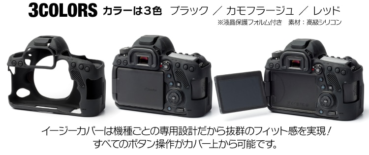 canon EOS 6D Mark2用ブラック