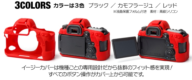 canon EOS 6D Mark2用レッド