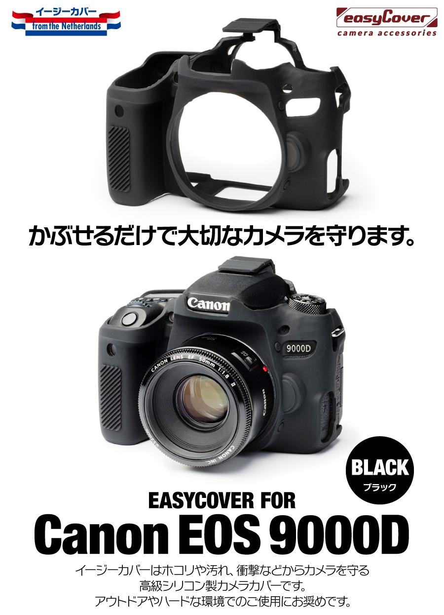 canon EOS 9000D用ブラック