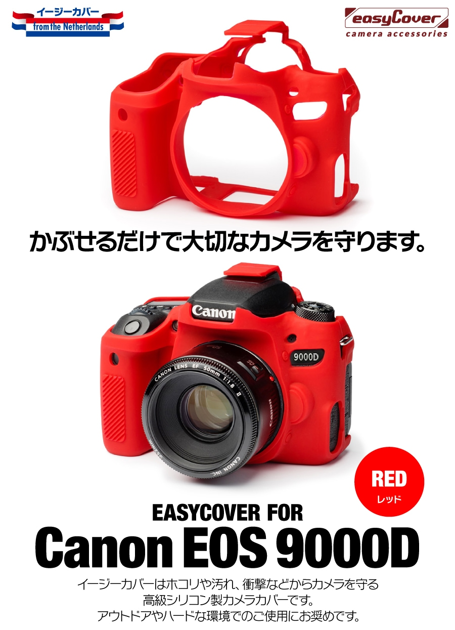 canon EOS 9000D用レッド