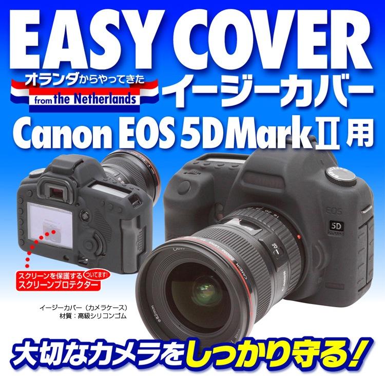 canonEOS5Dmark2