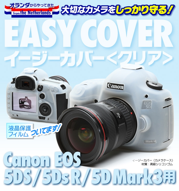 Canon EOS mark3 クリア