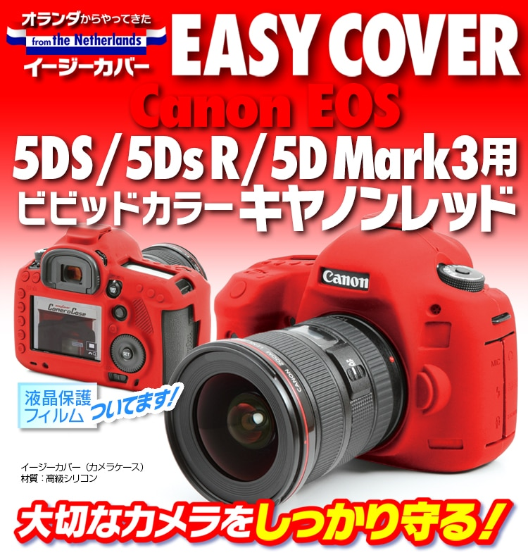 Canon EOS 5D mark3 レッド