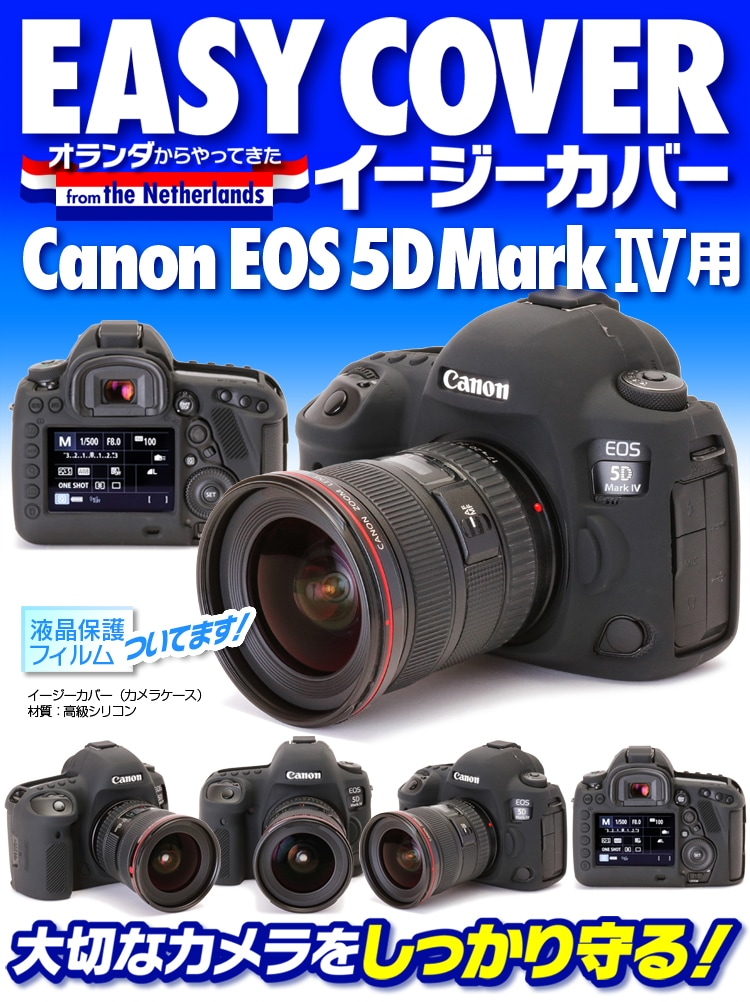 CANON EOS 5D Mark4用 ブラック