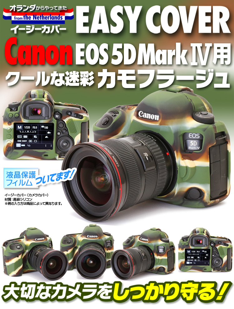 CANON EOS 5D Mark4用 カモフラージュ