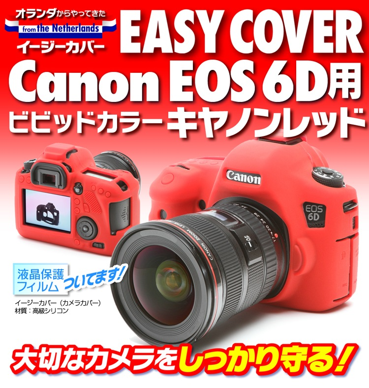 Canon EOS6D レッド