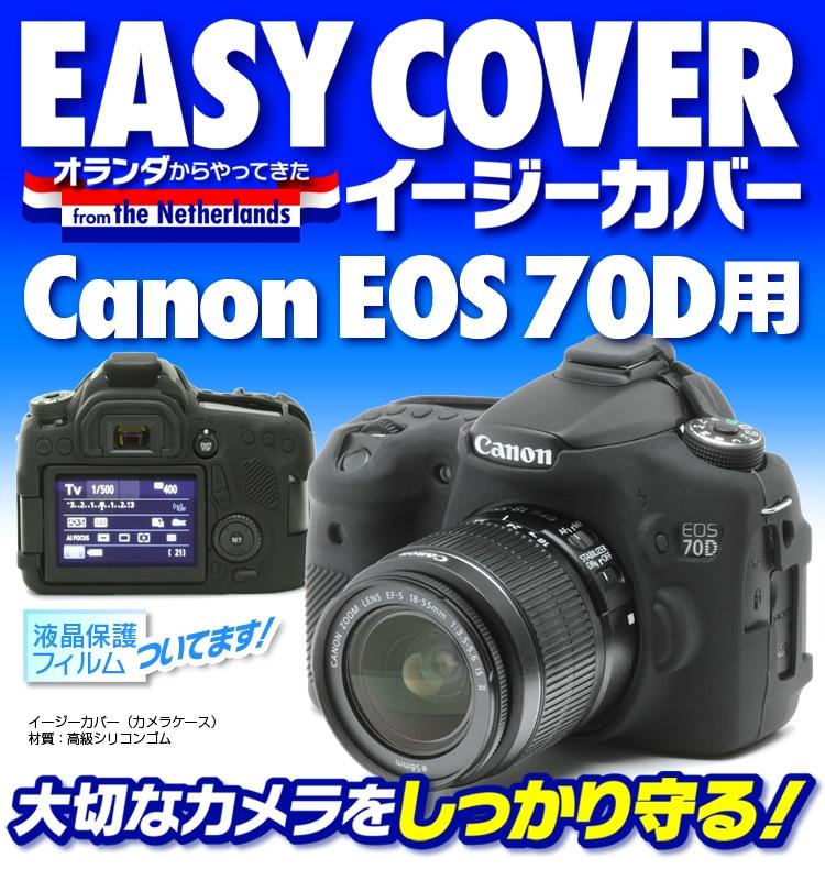 Canon 70D ブラック