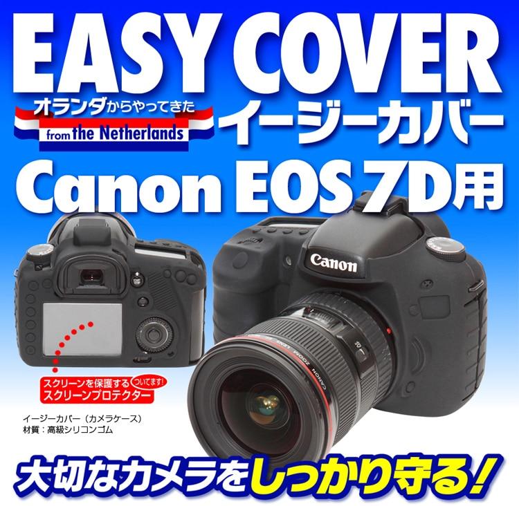 Canon EOS 7D ブラック