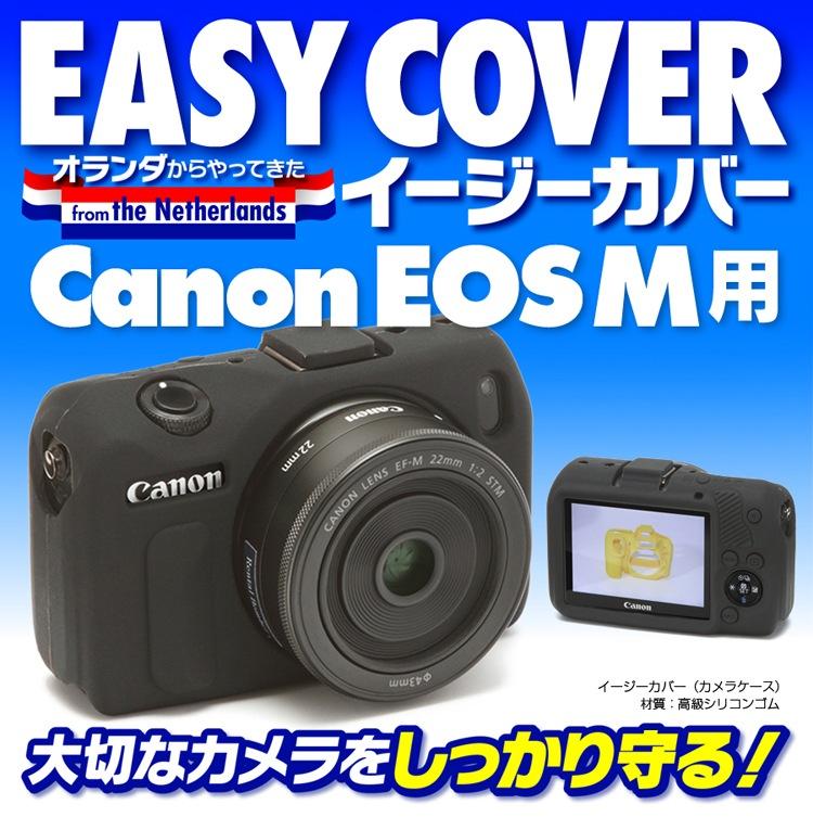Canon EOS M ブラック