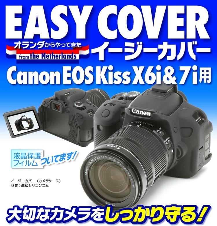 Canon EOS KISS X6i &X7i ブラック