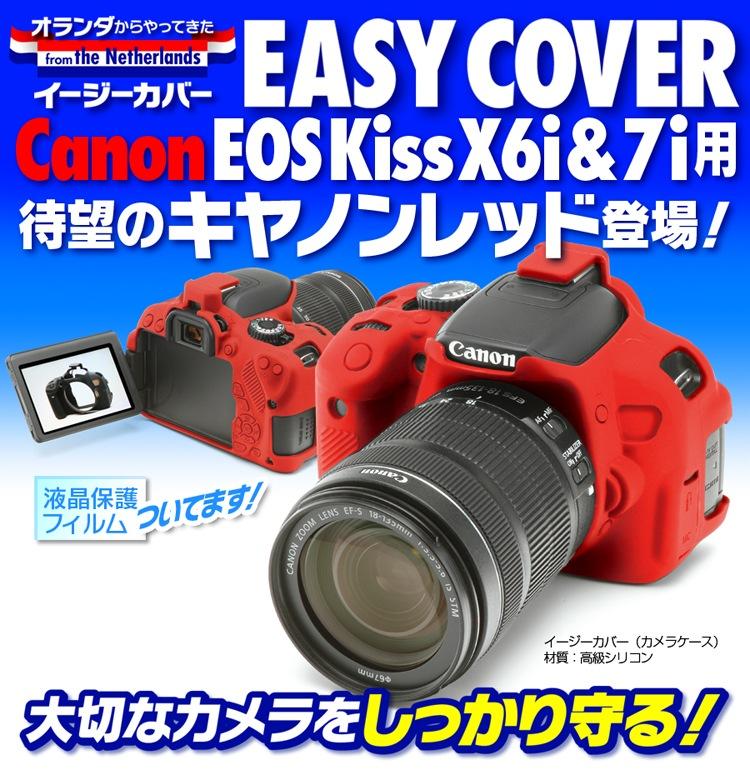 Canon EOS KISS X6i &X7i レッド