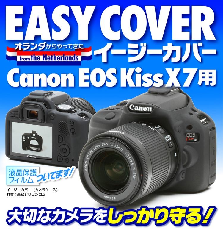 Canon EOS Kiss X7 ブラック