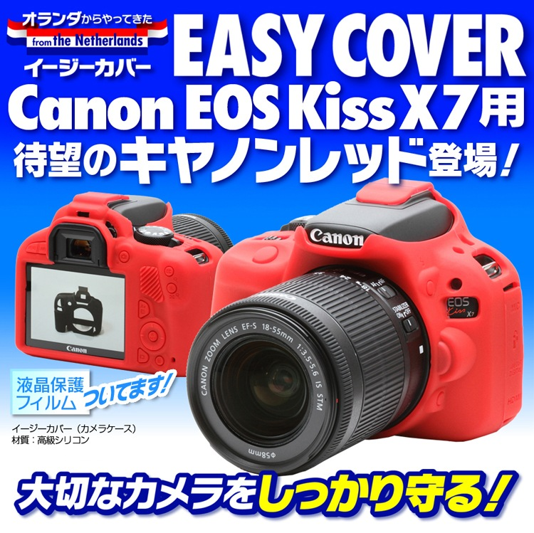 Canon EOS Kiss X7 レッド