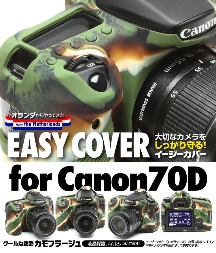 Canon 70D カモフラージュ