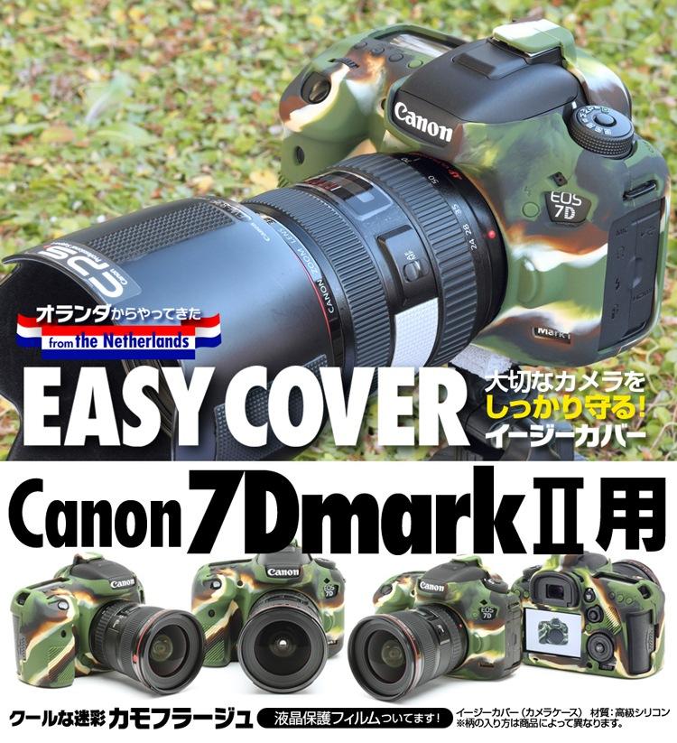Canon eos 7D Mark2 カモフラージュ