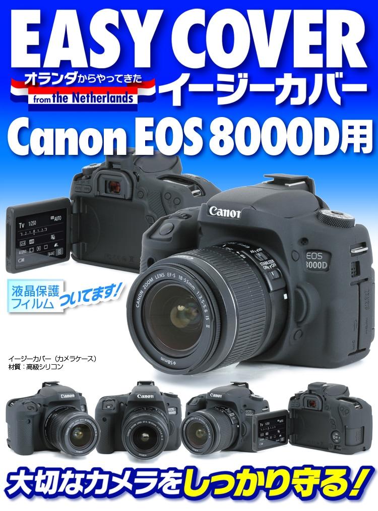 canon EOS 8000D用ブラック