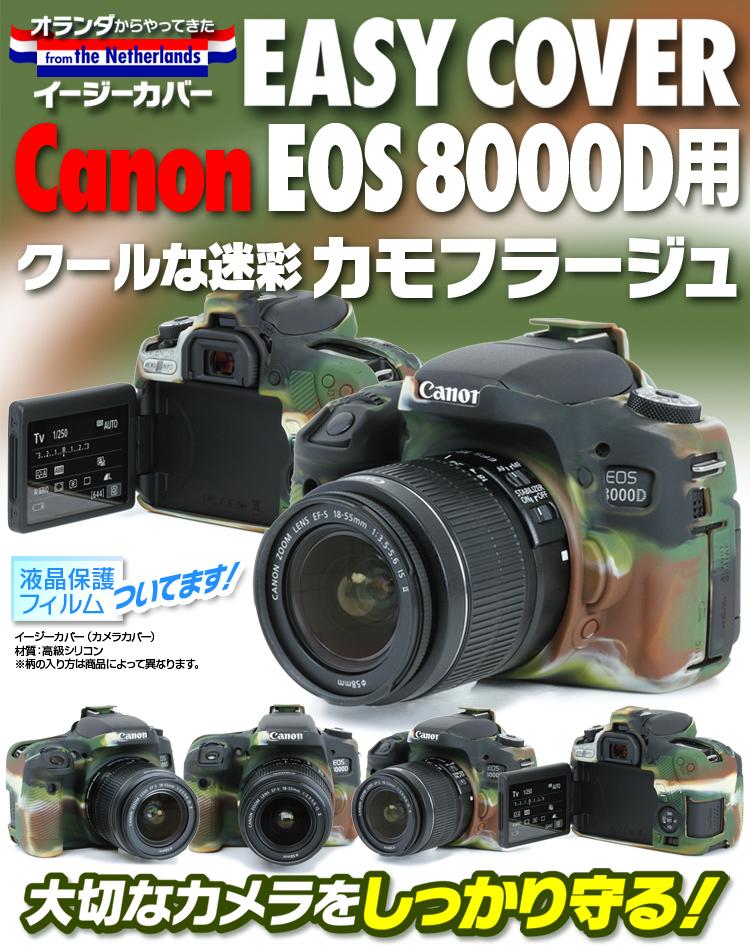 canon EOS 8000D用カモフラージュ