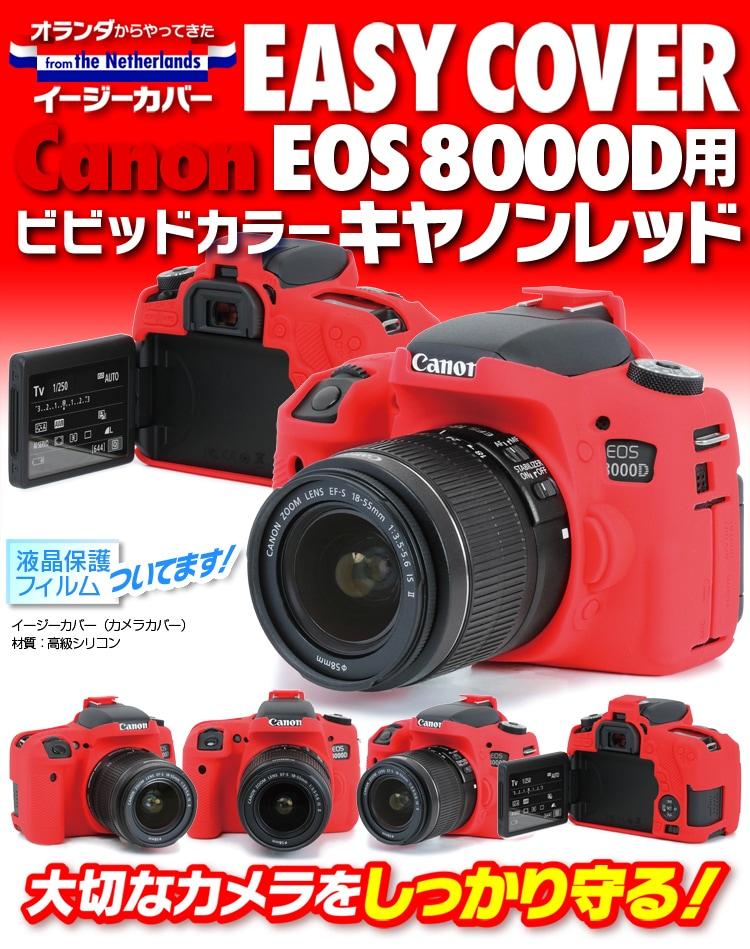 canon EOS 8000D用レッド