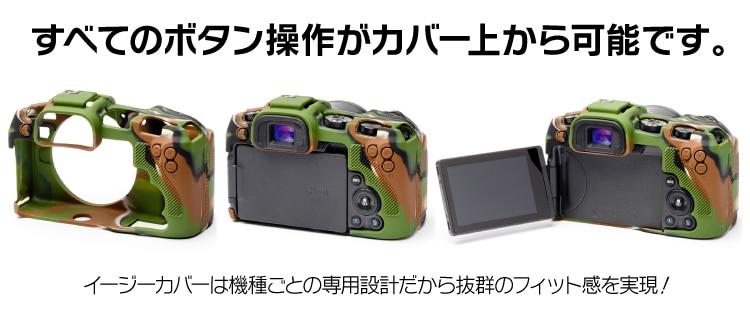 canon EOS RP用カモフラージュ