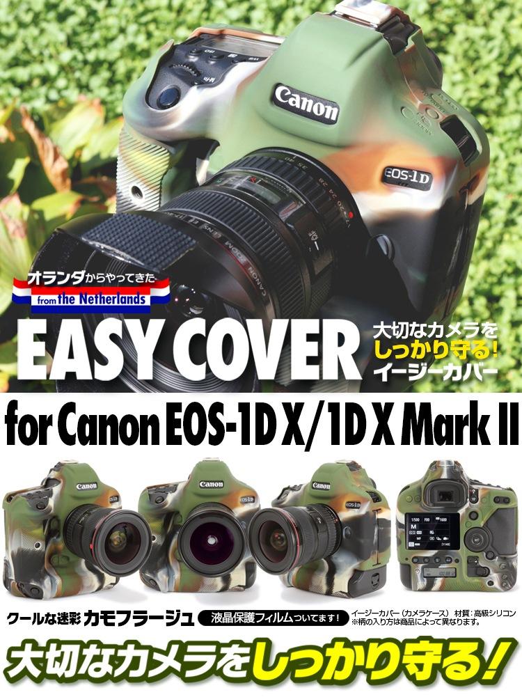CANON EOS-1D X Mark II用 カモフラージュ