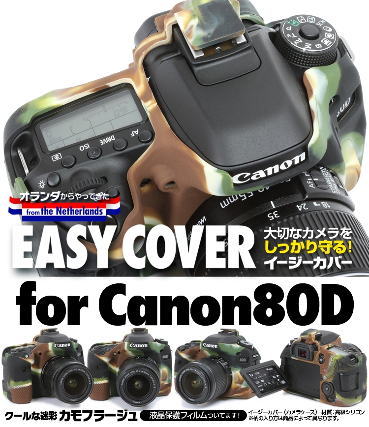 Canon 80D カモフラージュ