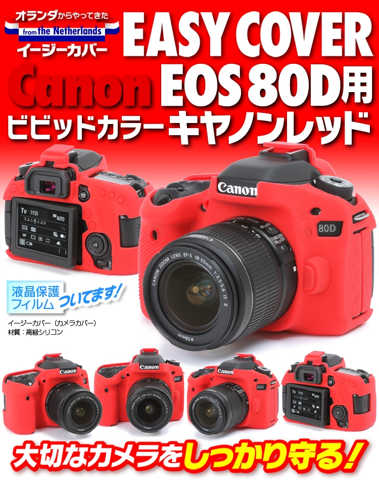 Canon 80D レッド