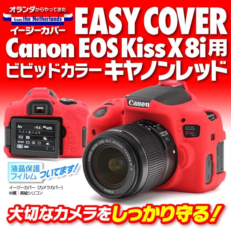 Canon EOS kiss8i レッド