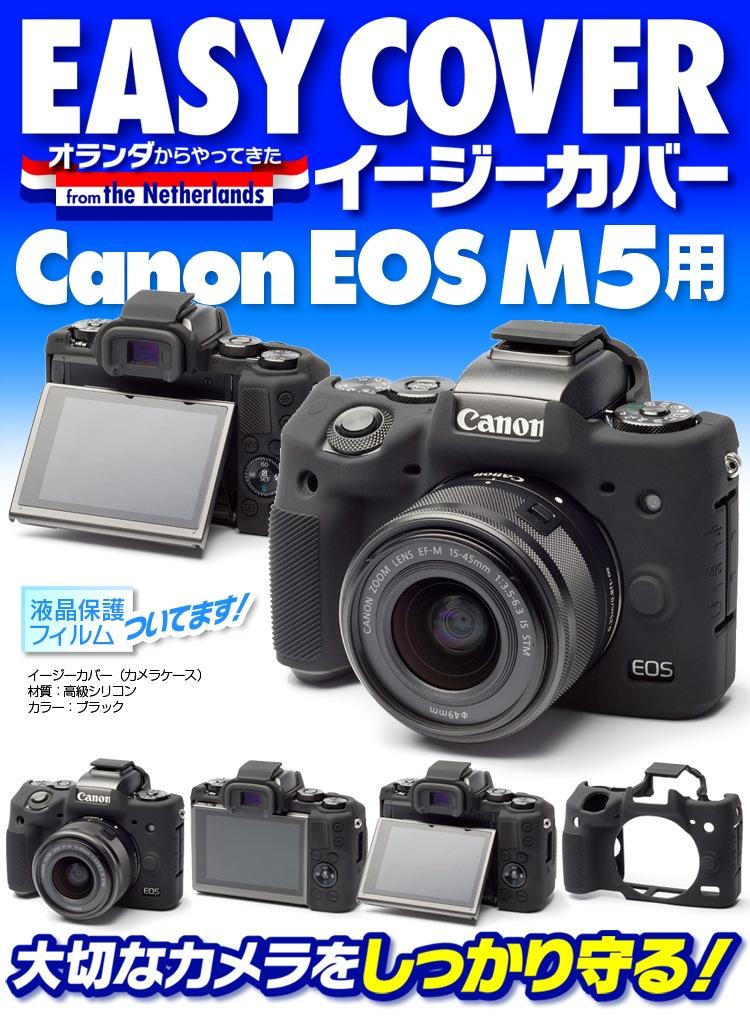 Canon EOS M5 ブラック