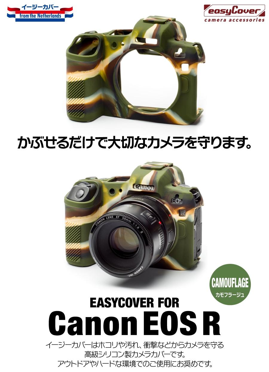 Canon EOS R 用カモフラージュ