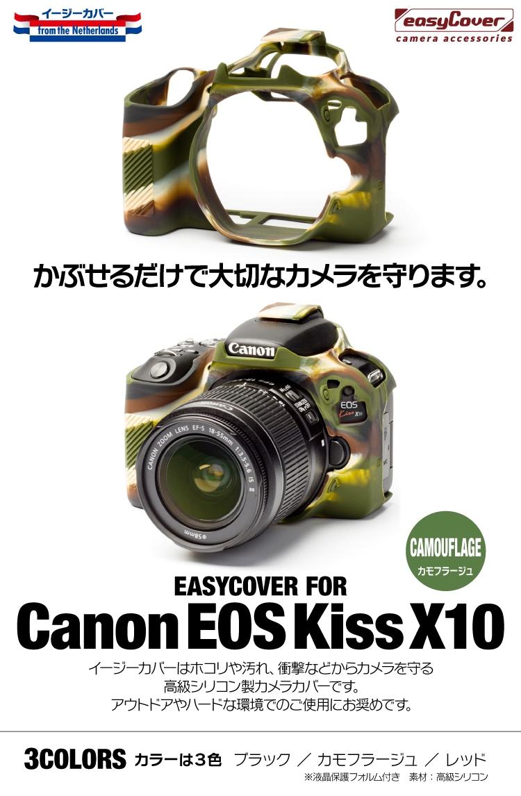 canon EOS Kiss X10用カモフラージュ