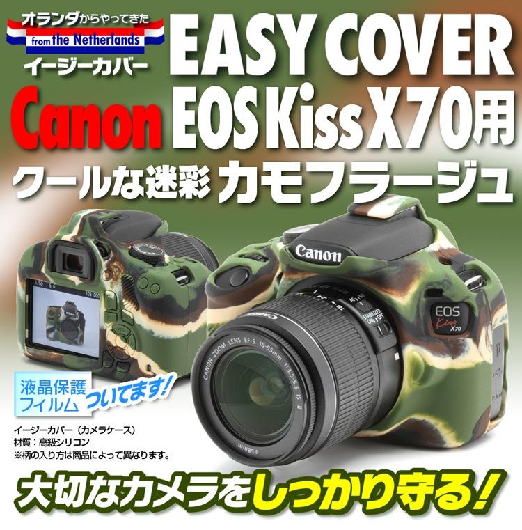 Canon eos kiss X70 カモフラージュ