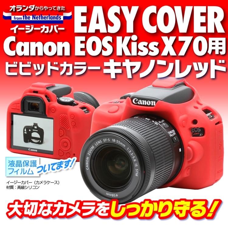 Canon eos kiss X70 ブラック