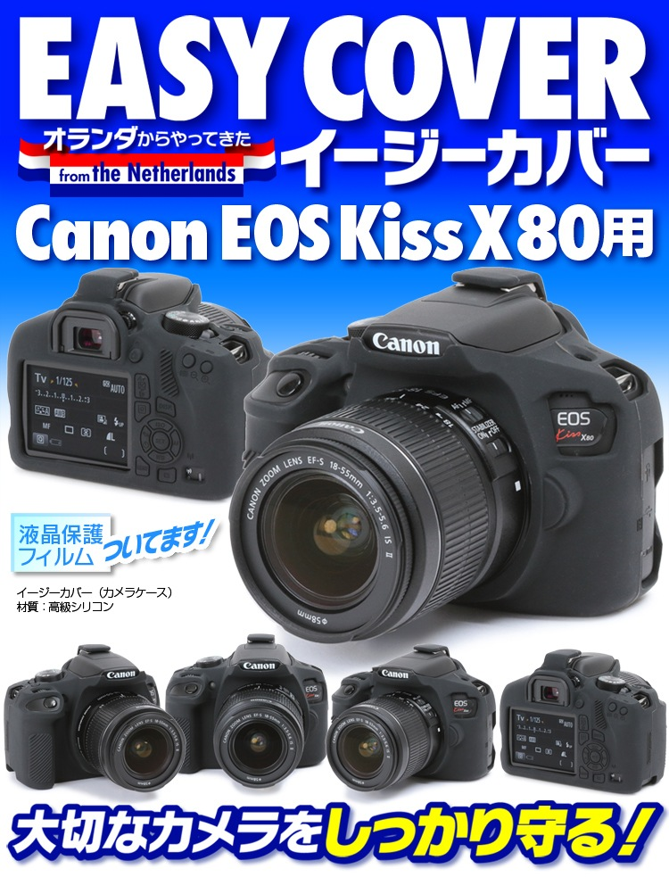 Canon eos kiss X80 ブラック