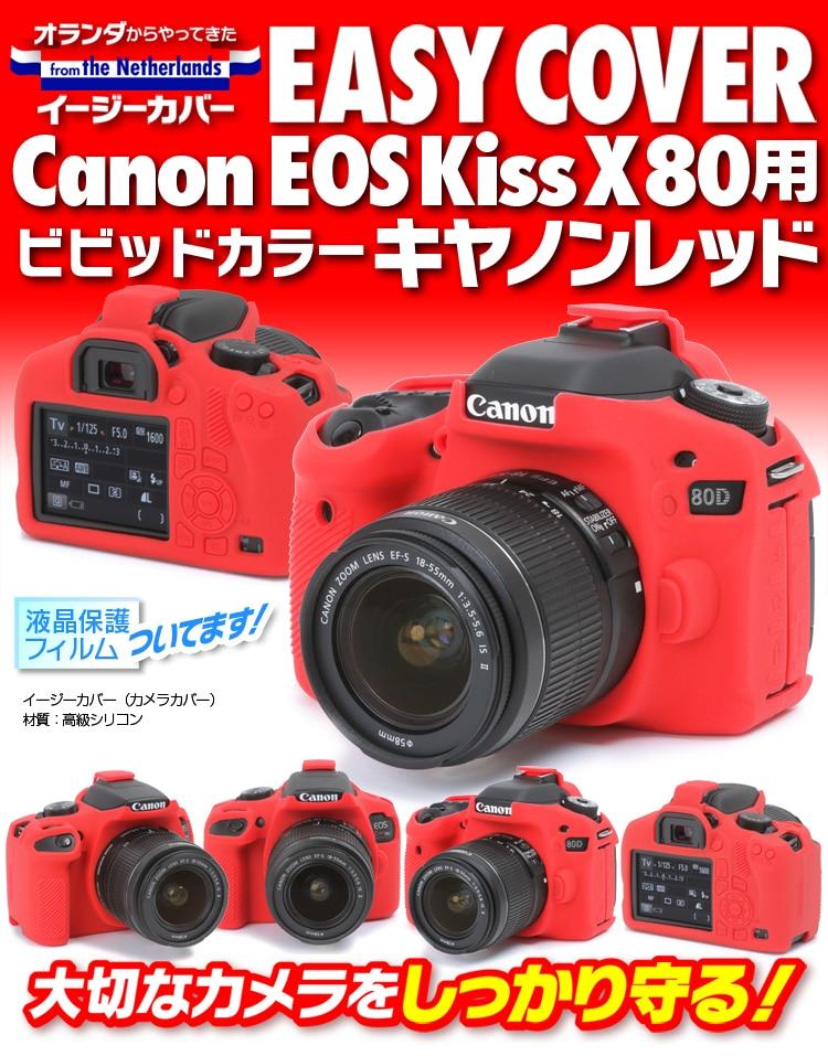 Canon eos kiss X80 レッド