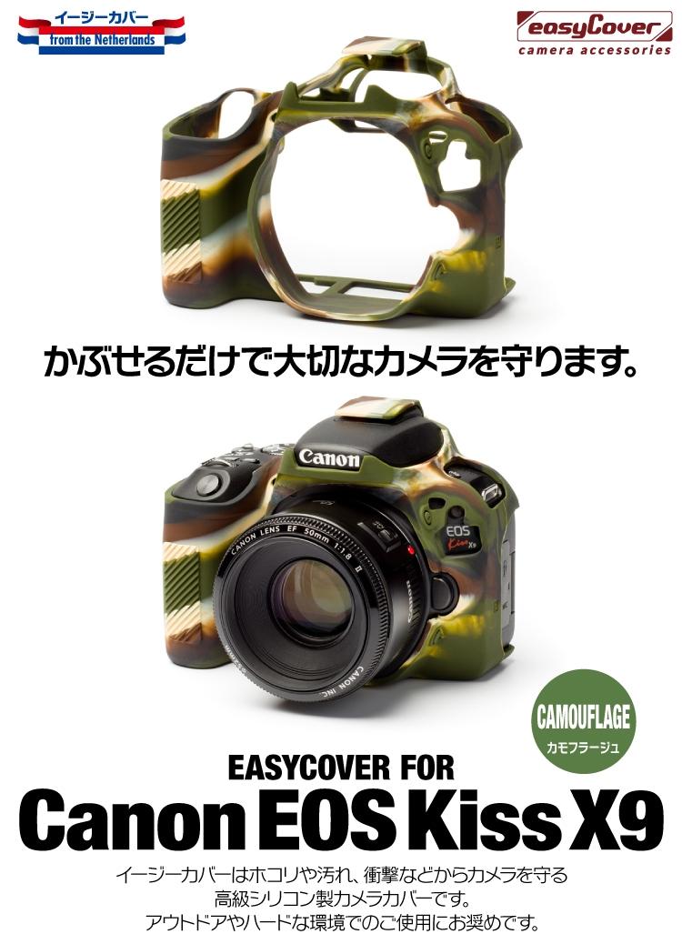 canon EOS Kiss X9用カモフラージュ