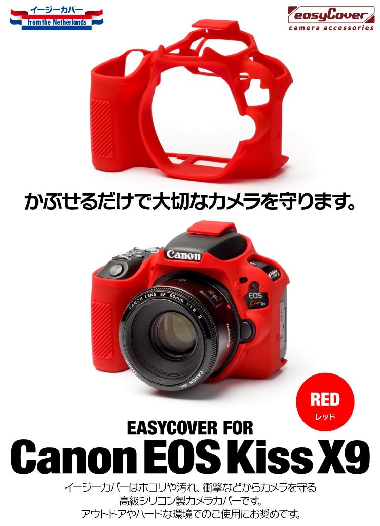 canon EOS Kiss X9用レッド