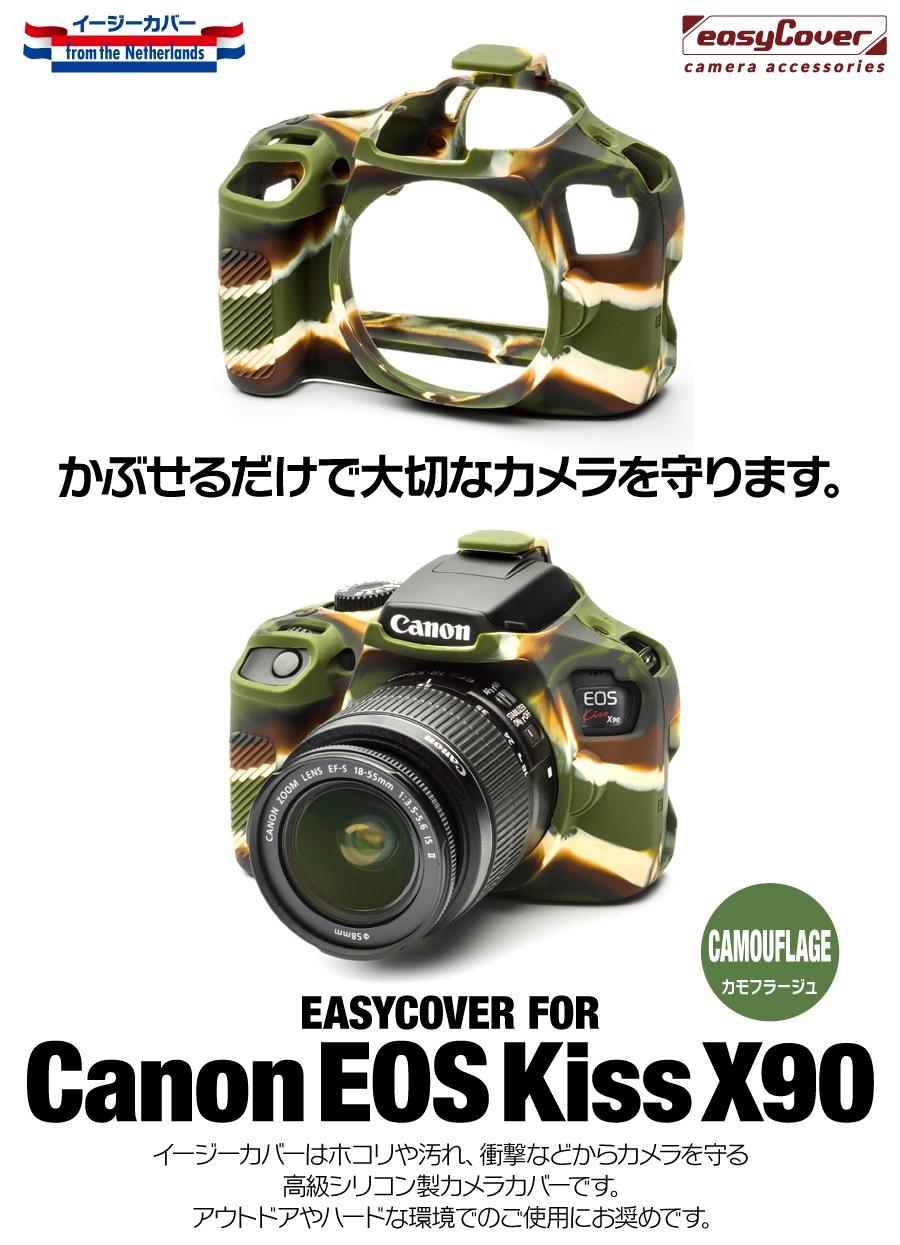 Canon EOS kiss x90用カモフラージュ