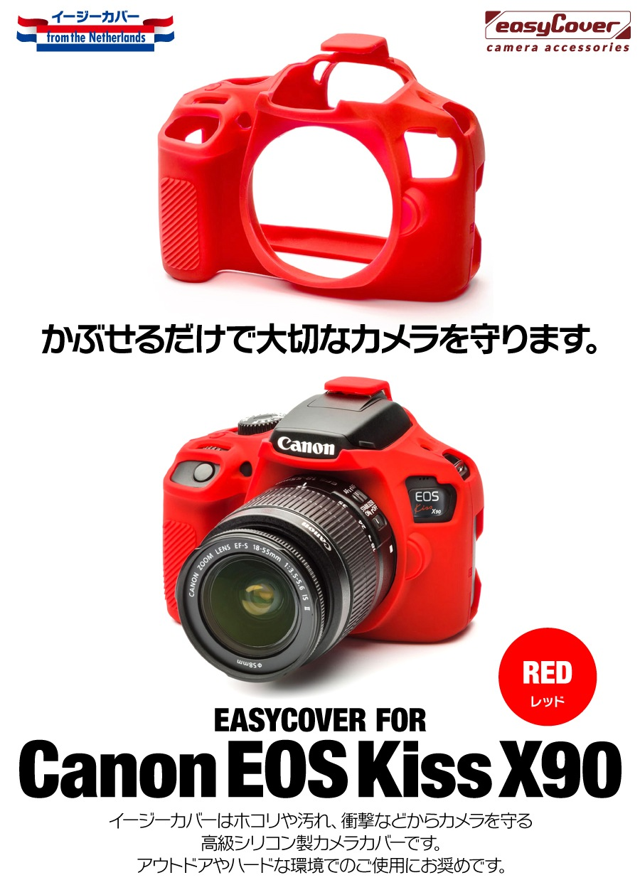 Canon EOS kiss x90用レッド